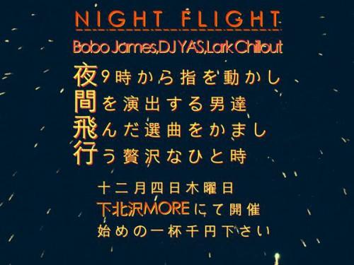 20141204夜間飛行