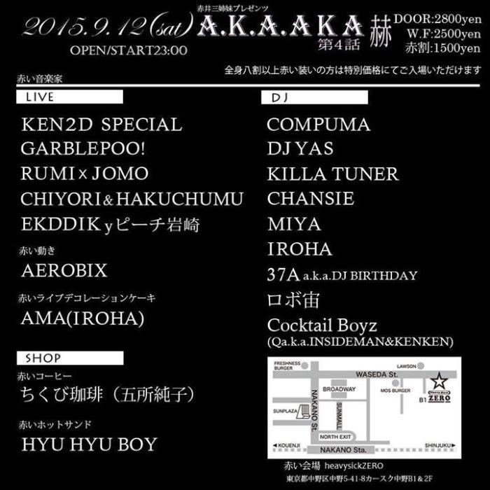 akaaka0912_2