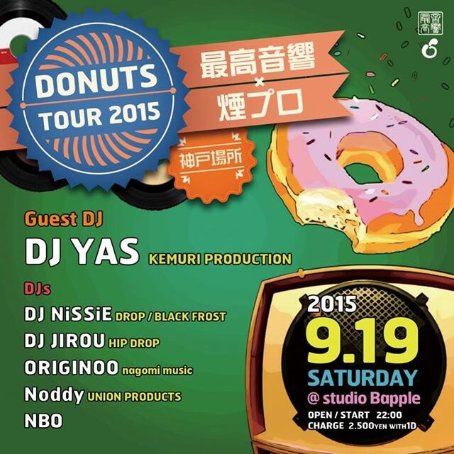 donuts0919