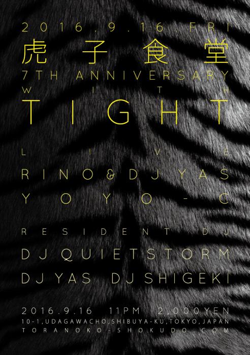 tight_omote
