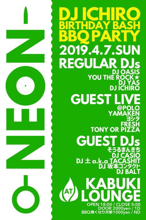 neon0407_3