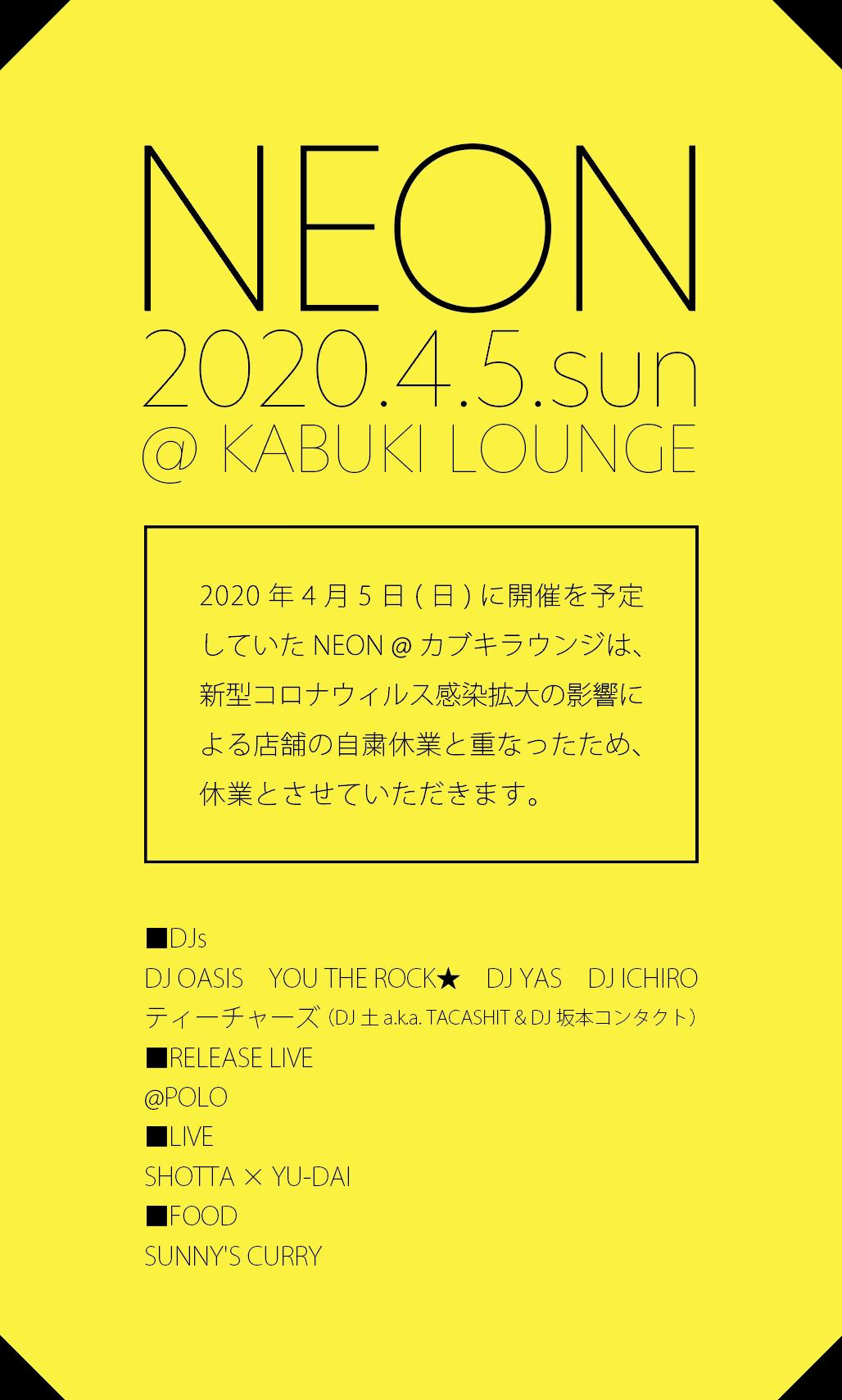 _NEON20200405